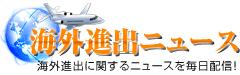 海外進出ニュース