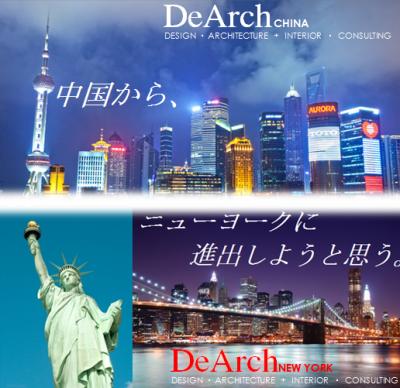 DeArch北京開設